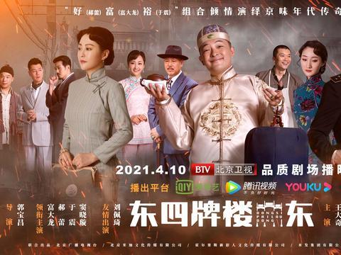 """《东四牌楼东》曝开播预告 富大龙郝蕾于震再现""""京品""""年代剧"""