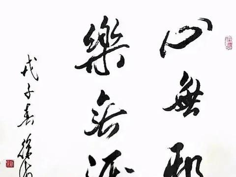 徐沛东还是一位出色的书法家
