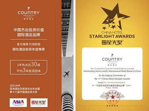 丽怡酒店荣膺星光奖中国杰出投资价值国际酒店品牌