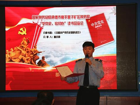 """承德市营子区税务局举办""""讲党史 铭初心""""读书品鉴会"""