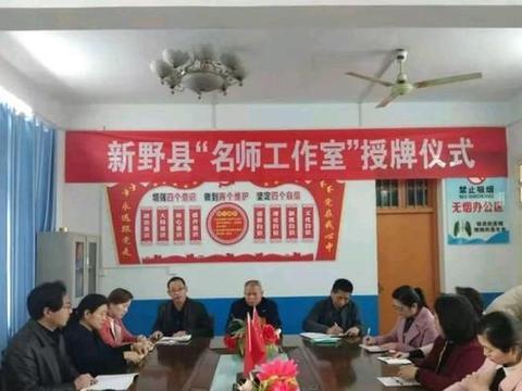 """新野县教体局倾心打造""""名师工作室"""" 助力教师专业成长"""