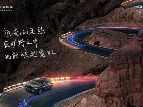 长安欧尚X5骊山跑山
