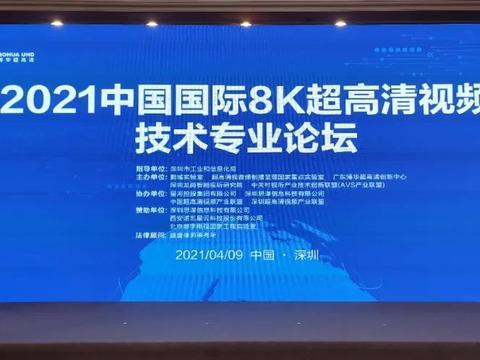 中央广播电视总台推动8K超高清大屏幕系统标准落地
