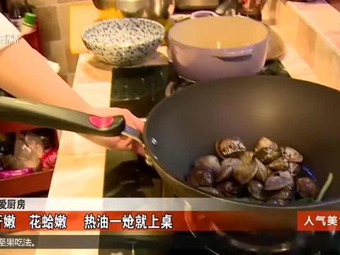 花蛤炝猪肝,热油一炝就上桌,非常方便快速