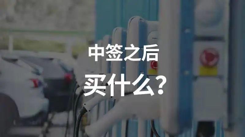 北京新能源指标千金难买,选什么车才能让出行更省心