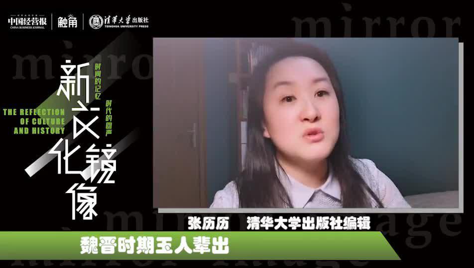 视频|魏晋时期玉人辈出