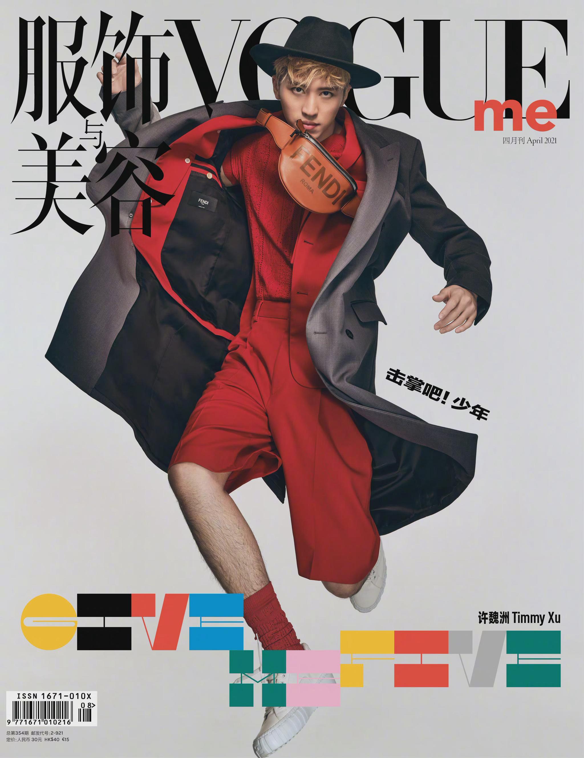 "许魏洲 VogueMe 5周年""GiveME5""封面大片……"