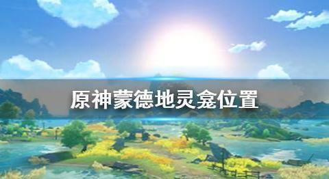 《原神手游》地灵龛位置蒙德 蒙德地灵龛位置汇总