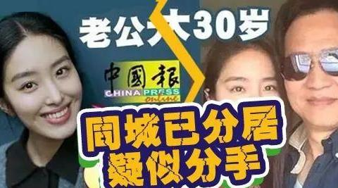 她和刘亦菲干爹分手了?
