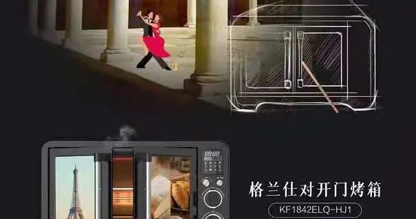 格兰仕发布对开门烤箱:重新定义外观,感温探头精准至1℃