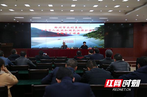 郴州市水利系统组织开展《长江保护法》学习培训