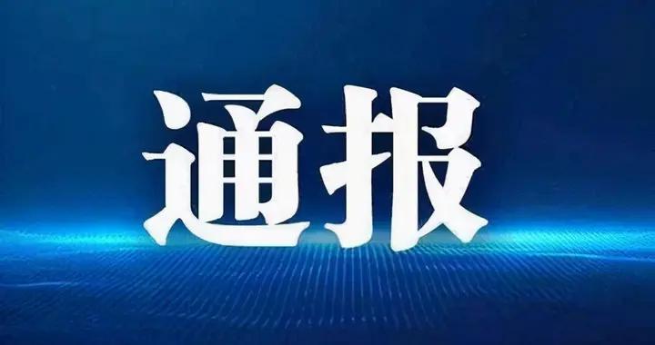 """赣州市公安局原常务副局长卢永基被""""双开"""""""