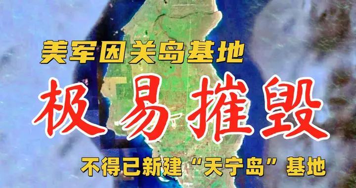 """美军因关岛基地易被摧毁,新建天宁岛基地,但仍在""""快递""""射程内"""