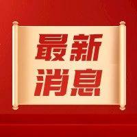 2021年枣阳公共租赁住房配租房源共计703套!摇号名单出炉!