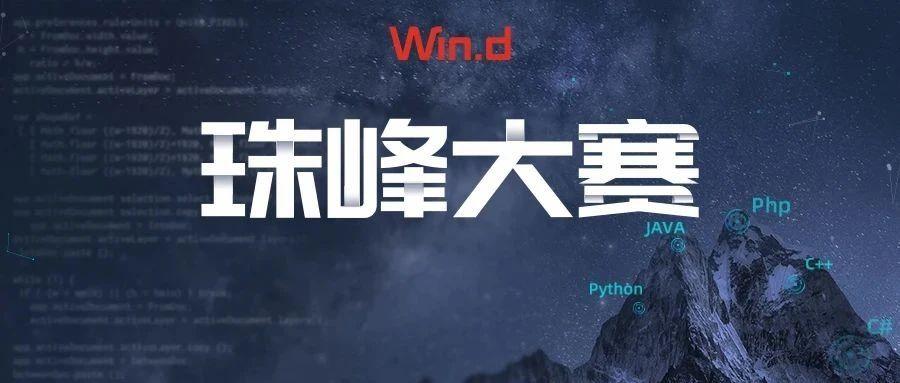 万得珠峰编程大赛开幕,用实力为自己代言!