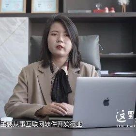 这里是新疆丨软件园创业者赵静