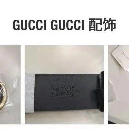 """""""真假GUCCI""""背后的奢侈品鉴定生意:培训费1.78万,一周拿证"""
