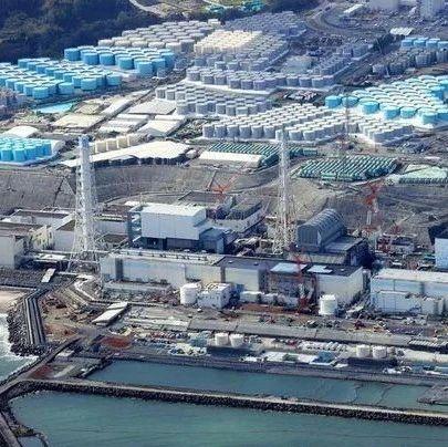 国际早报|中方回应日本政府决定将核污水排入大海