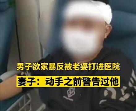 男子欲家暴反被老婆打进医院