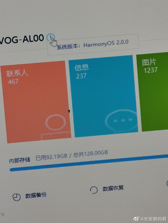 最新版本的华为手机助手已可识别鸿蒙系统 HarmonyOS 2.0