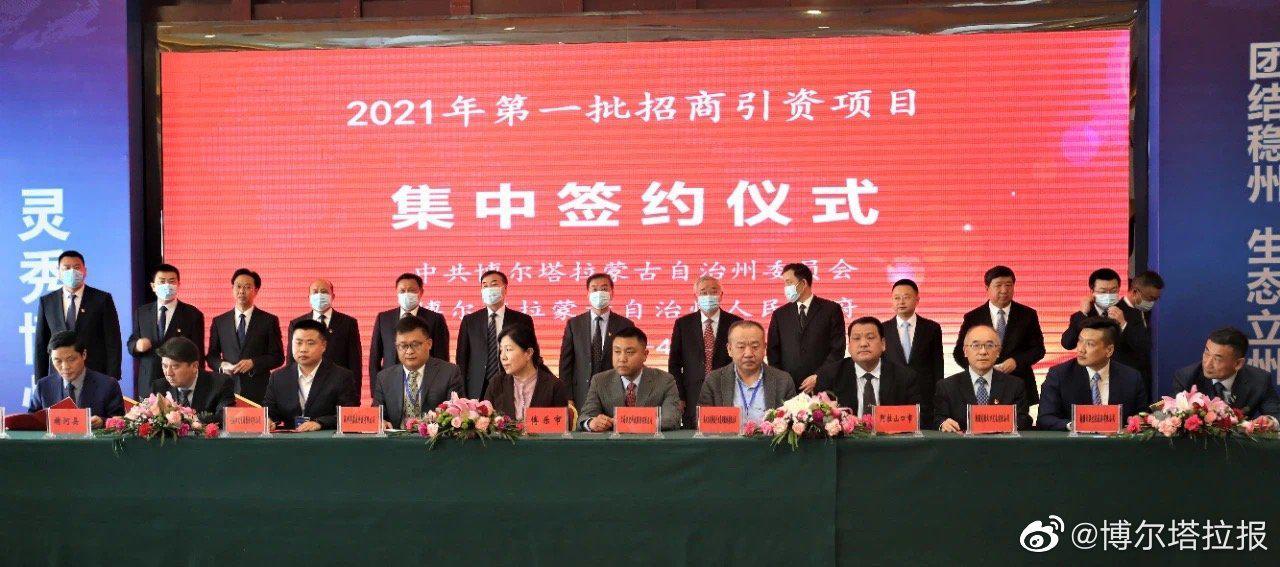 博州举行2021年第一批招商引资项目集中签约仪式