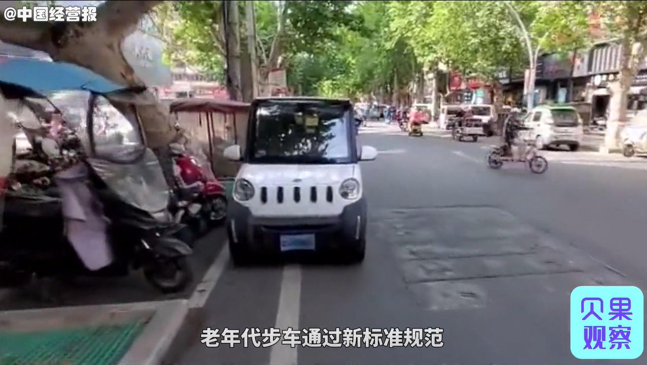 新国标念起紧箍咒,老年代步车的未来,是转型成新能源汽车?