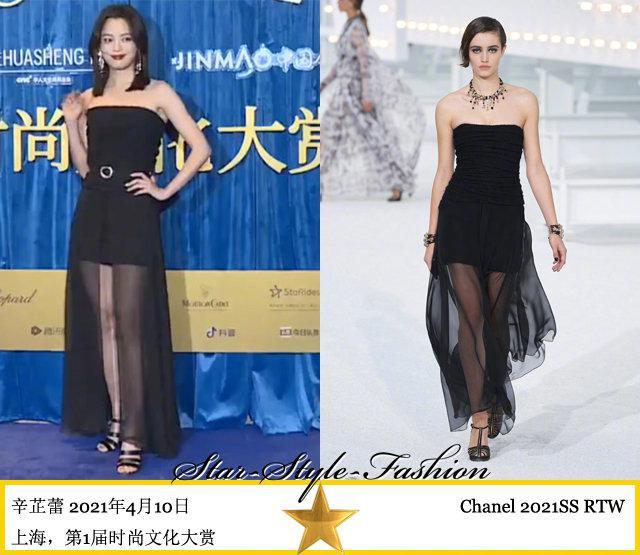 辛芷蕾身着chanel2021春夏系列黑色抹胸薄纱拼接连身长裙亮相