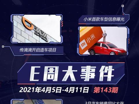 滴滴被曝造车,小米透露新车,下一个造车的互联网公司是谁?