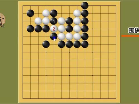 围棋死活,用好苦肉计,走对次序,净杀白棋。