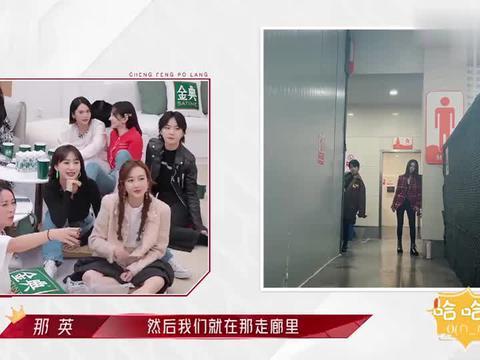 陈小纭当众曝出吕一训练时的黑照,吕一看到后的小表情太真实了!
