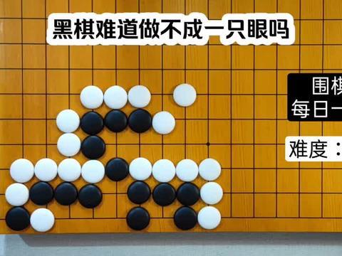 【围棋每日一练】不要随便去点眼!