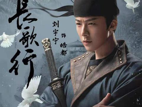 刘宇宁好适合古装造型呀,清冷贵公子!