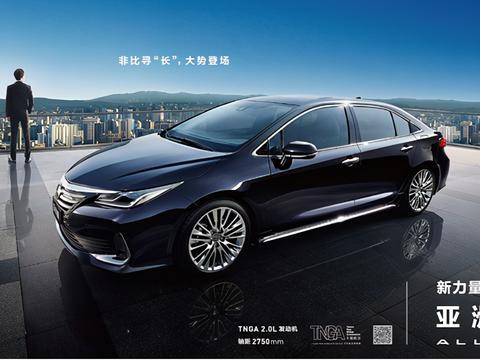 新力量,专为中国而至|一汽丰田亚洲狮14.28万元起上市