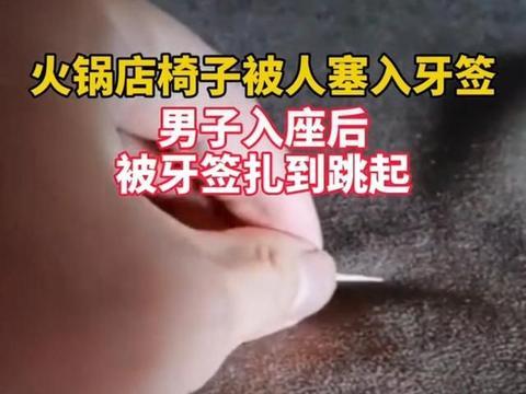 江苏一男子回火锅店休息,坐凳子时却被戳伤,网友:顾客恶作剧?