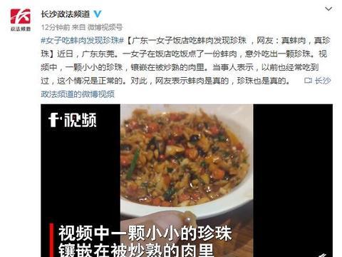 广东一女子饭店吃蚌肉发现珍珠!网友直呼幸运:真蚌肉,真珍珠