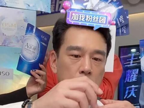 """霸道总裁王耀庆也""""下海""""搞直播了,十分卖力不改搞笑本色"""