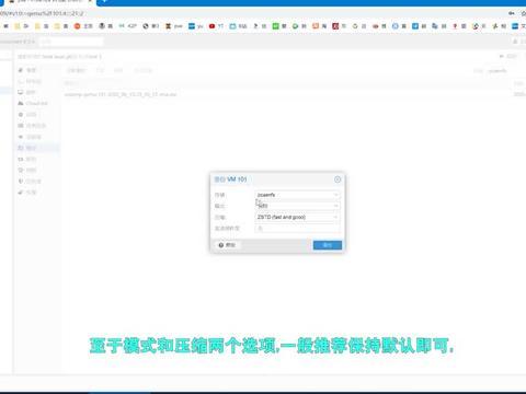 许迎果 第195期 PVE平台上虚拟机的备份与恢复教程