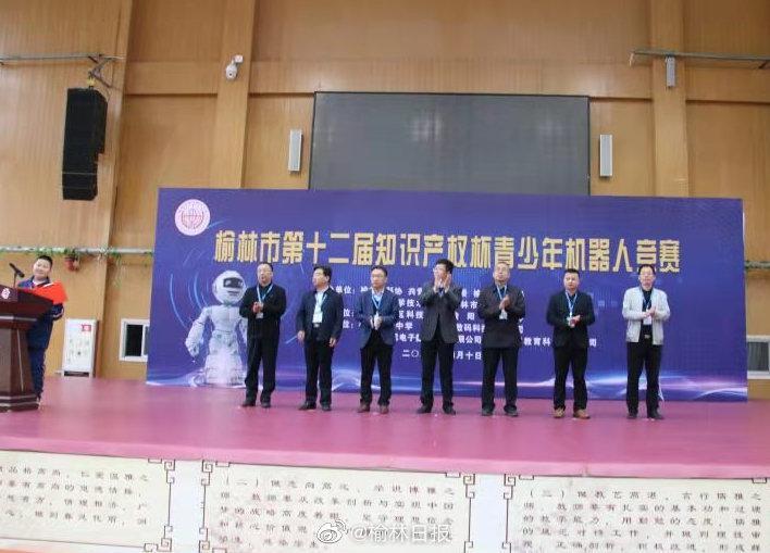 榆林市举办第十二届青少年机器人竞赛