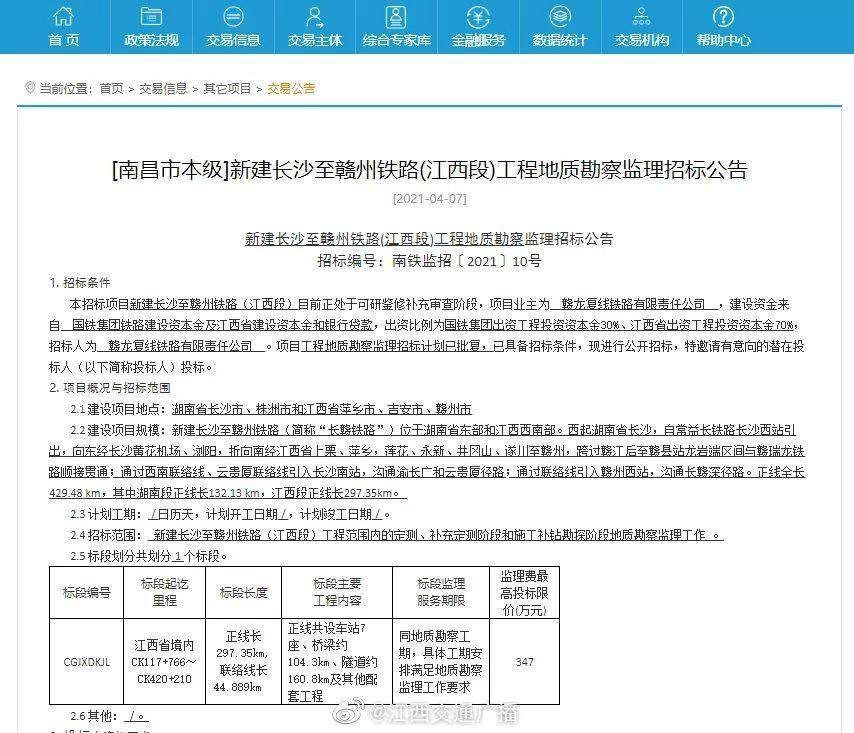 新建长沙至赣州铁路(江西段)工程地质勘察监理招标公告发布