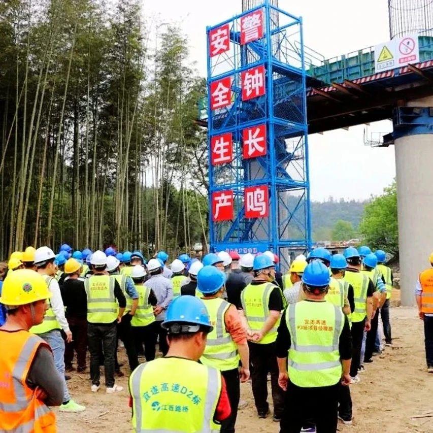宜遂D标段开展桥梁中系梁安全施工标准化观摩