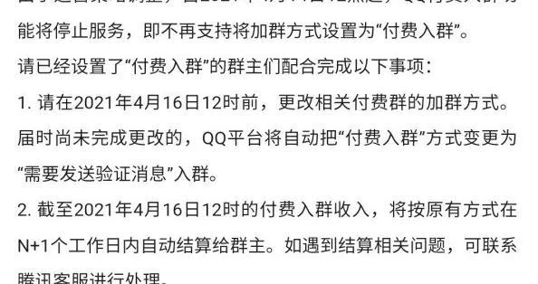 腾讯终止QQ付费入群功能 为实现群价值
