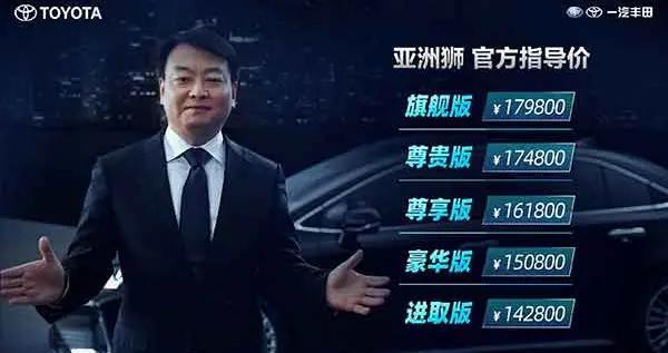 一汽丰田亚洲狮上市 售14.28-17.98万