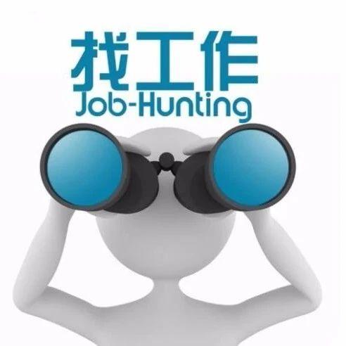找工作的看过来!又一波事业单位公开招聘或选调工作人员啦!