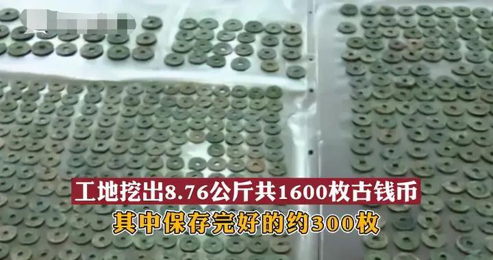 工地施工挖出1600枚钱币,重达8.76公斤!疑是古人逃难时埋下