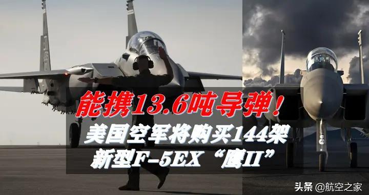 """美国空军将购买144架新型F-15EX""""鹰II"""""""