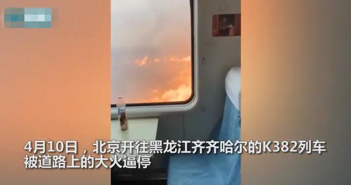 齐齐哈尔一列车被窗外大火逼停!乘客:车厢里特别烤人
