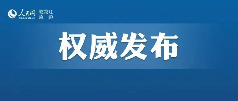 黑龙江省发布松花江佳木斯段洪水黄色预警|关于凌汛这些常识要了解!