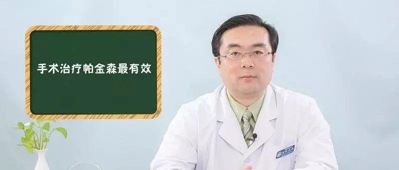 宣武医院功能神经外科胡永生主任:手术治疗帕金森最有效