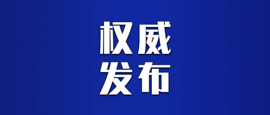 浙江新增7例境外输入无症状感染者(附国内疫情中高风险地区名单)