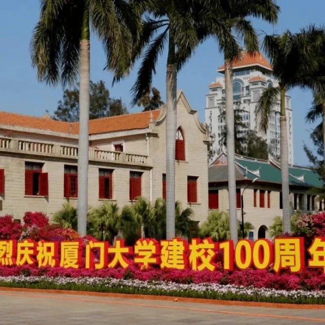 厦大百年校庆之际,林中、黄朝阳、许华芳三位大佬为母校共捐2.5亿元!